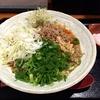 【今週のラーメン1970】 広島流つけ麺 からまる(東京・大久保) 広島流汁なし担々麺 4辛