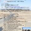 巨大災害軽減と持続的社会実現への道(2 月11 日(土) 13 時〜17 時30 分)