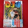 ムラマツヒロキ『DJ道』単行本発売! DJ知識も学べて「まんが道」パロディも楽しめる1冊!