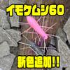 【ジークラック】見た目は毛虫!ラバーチューンワーム「イモケムシ60」に新色追加!