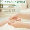 【リマインダー】アロマハンドセラピスト履修証明書提出締め切り日間近