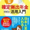 【確定拠出年金】iDeCoへの道②〜申込み編〜
