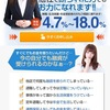 株式会社JAPからのヤミ金被害をストップ