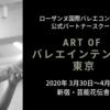 【新着WS】Art of バレエインテンシヴ東京