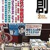 新潮社の漫画部門(バンチ)は、電子書籍の波にも乗り、現在「絶好調」なんだって(「創」2月号より)