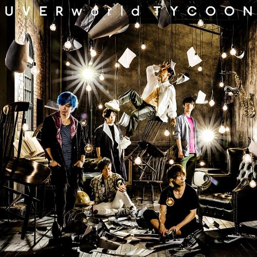時流と特質の幸福ながっぷり四つ/UVERworld『TYCOON』