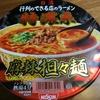 【食べてみた】行列のできる店のラーメン 特濃系 麻辣担々麺(日清)