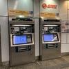 【シンガポール】1日目-1 ビジネスクラス搭乗記~地下鉄MRT利用