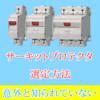 【初級編】サーキットプロテクタ選定方法