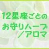 癒しのプレゼントにピッタリ!12星座ごとのお守りハーブ/アロマ