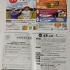 【5/31*6/5】イオン×キリン 日本の農家を応援したい!キャンペーン【レシ/はがき*web】