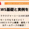広島で、AWS協賛セミナーをやってみた話