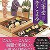 #088 懐かしい和菓子「すあま」