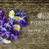 劇団からの #StayAtHome タカラヅカ・スカイ・ステージ無料放送