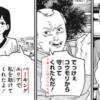 【チェンソーマン11巻】マキマは「車の悪魔」でポチタを弱らせる