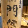 宮城県 門傳 純米酒