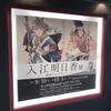 2018年9月24日(月・祝)/横浜髙島屋/そごう美術館/横浜市民ギャラリー/他