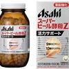 スーパービール酵母Z(アサヒグループ食品)精力増強増大系サプリメント口コミ感想評価