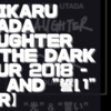 """【PSVR】【Hikaru Utada Laughter in the Dark Tour 2018 - """"光"""" and """"誓い"""" - VR】を遊んでみての感想と評価!"""