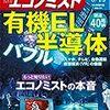 M 週刊エコノミスト 2017年06月13日号 有機EL 半導体バブル/もっと知りたい エコノミストの本音