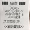 アイコス3000円引き券