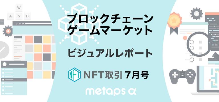 ブロックチェーンゲームマーケット ビジュアルレポート:NFT取引(2020年7月号)