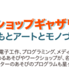 8月27日(土)は「あいちワークショップ・ギャザリング2016」@椙山女学園大学に参加します