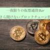 一夜限りの仮想通貨Bar〜今さら聞けないブロックチェーン技術〜