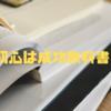 【初心は成功教科書】