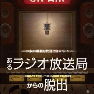 【感想】「あるラジオ放送局からの脱出」の評価は高くない