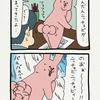日曜日のスキウサギ「センサー」