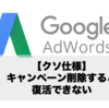【クソ仕様】Google Adwords(アドワーズ)で削除したキャンペーンの復元方法