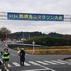 第13回那須烏山ハーフマラソンに参加してきた