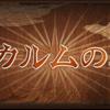 【アーカルムの転世】で入手できる召喚石【アーカルムシリーズ】の効果予想