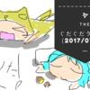 ぐだぐだラクガキ(2017/07/28)