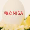 なに!? 積立NISAに関する根本的な勘違い・・・