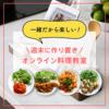 楽しく料理して、おうちごはんが充実!オンライン料理教室「CookLIVE」~初心者や男性でも安心!まずは初回限定500円の体験レッスンから