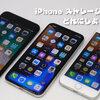 iPhoneのストレージ容量はどれを選ぶ?おすすめの容量と選び方!【iPhone XS/XS Max/XR/8】