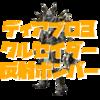 ディアブロ3攻略:s22クルセイダー 反射ボンバードメントビルドの紹介