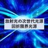 放射光の次世代光源・回折限界光源