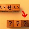12月25日は「昭和改元の日」その2~元号を今一度予想しておこう(*´▽`*)~