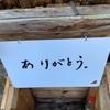 杉皮の郵便受や天高し(あ)