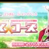 【復刻記事:FGO】「魔法少女紀行 〜プリズマ☆コーズ〜」 2wei! - 大海原と竜の国【I】後半