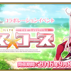 【FGO】「魔法少女紀行 〜プリズマ☆コーズ〜」 4ier!!! 雪華とハチミツの国【III】 -act2-