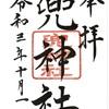 平将門伝説!兜神社(東京・兜町)の御朱印