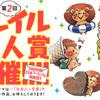 第2回トレイル新人賞、開催決定!