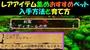 【聖剣伝説LOM】 レアアイテム集めオススメのペット 入手方法と育て方 【聖剣伝説レジェンドオブマナ】