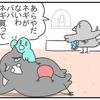 【創作漫画】ハトぱっぱその6~鴨ネギ~