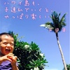 【子連れハワイ】2018ハワイ島旅行記4日目 〜ヒルトンキングスランド宿泊