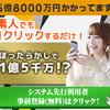 「完全自動で」1億5000万円を目指せるシステムとは…!?